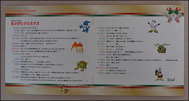 Eine kleine Unterhatung der Digimon über Weihnachten ;)