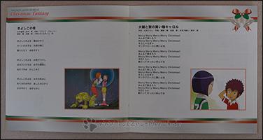 """Die Lyrics zu """"Kiyoshi Kono Yoru"""" und """"Daisuke to Ken no Kaimono Carol"""""""