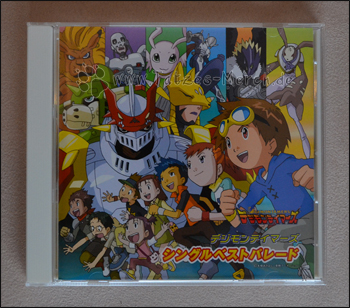 Das Cover der Digimon Tamers Single Best Parade
