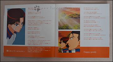 "Die Lyrics zu ""Tsubasa ni natte"" und ""Happy goody"""