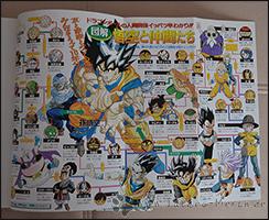 Beziehungslegende der Charaktere aus Dragon Ball