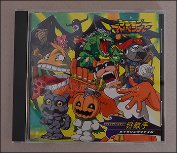 "Das Cover der Digimon Adventure CD ""Teki Chara Song File"""
