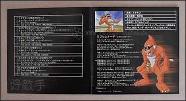 """Die Trackliste im Booklet und die Lyrics zu """"Love Serenade ~Etemon no Theme~"""", zusammen mit den Daten über Etemon"""