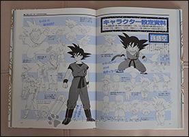 Charakterbeschreibung von Son-Goku