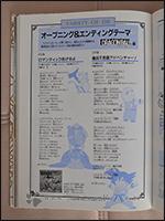 Die Texte zum Intro und Ending von Dragon Ball