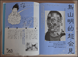Ein Interview mit Akira Toriyama über die Inhalte des Artbooks