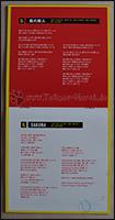 """Die Lyrics zu """"Kaze no Tabibito"""" und """"SAKURA"""""""