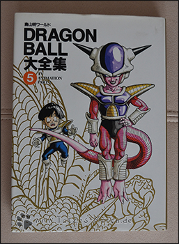 Dragon Ball Daizenshuu 5