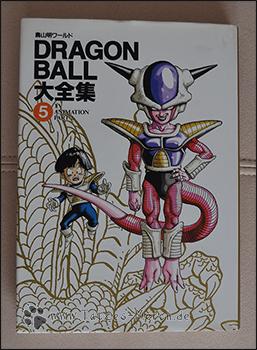 Dragon Ball Daizenshuu 5