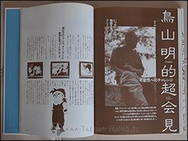 Auszug aus dem Interview mit Toriyama-sensei ;)