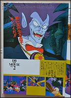 DB Movie 2: Das Schloss der Dämonen (1987)