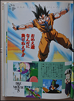 DBZ Movie 5: Rache für Freezer (1991)