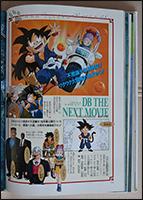 DB Movie 4: Der Weg zur Macht (1996) - Vorschau auf den Film, der damals kurz darauf ins Kino kam ;)