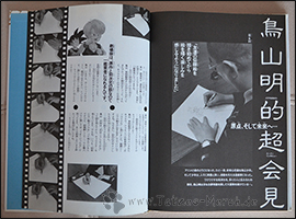 Das Interview mit Akira Toriyama, während er parallel Goku zeichnet ;)