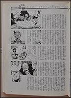 Auf dieser Seite finde man u.a. Kami-sama (Gott), Kame Sen'nin (Herr der Schildkröten) und Karin (Meister Quitte)