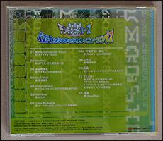 Die Rückseite mit der Trackliste