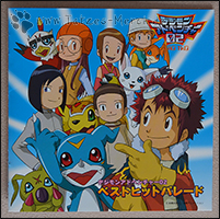 "Das Cover des Booklets zu ""Digimon Adventure 02 - Best Hit Parade"""